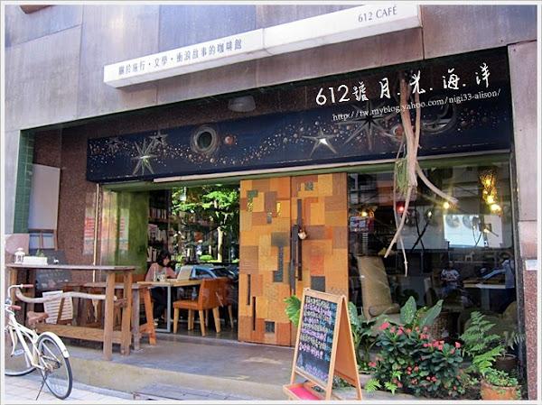 612號月光海洋~關於旅行.文學.衝浪故事的咖啡館