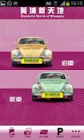 Screenshot of 黃埔新天地