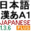 OpenWnn 136 Plus Skin Mushroom logo