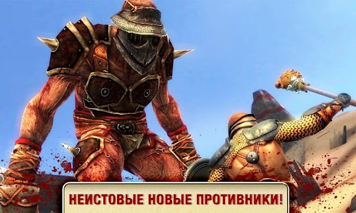 BLOOD & GLORY: LEGEND (RU) - screenshot thumbnail