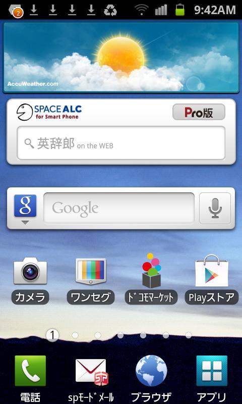 英辞郎 on the WEB ウィジェット(アルク) - screenshot