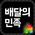 Smart Baedal DodolTheme EXpack