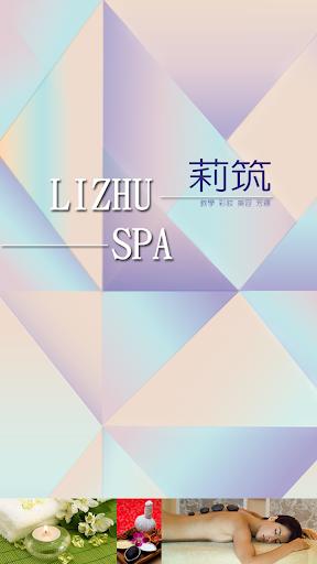 【免費商業App】莉筑SPA-APP點子