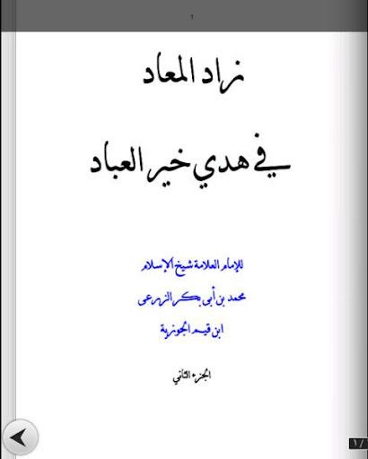 زاد المعاد في هدي خير العباد 2