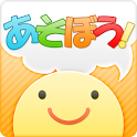 あそぼう(静岡県周辺の遊び場ガイド) icon