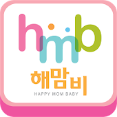 해맘비,임신,출산,육아필수어플,공동구매,산모교실