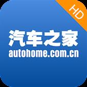 汽车之家HD-专为Android平板设计