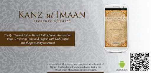 pdf guide download quran pak urdu translation kanzul iman mp3