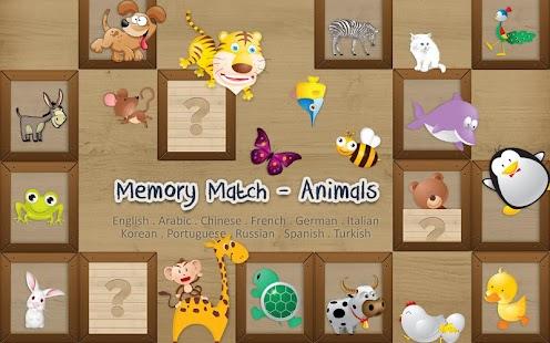 记忆消消看 - 动物