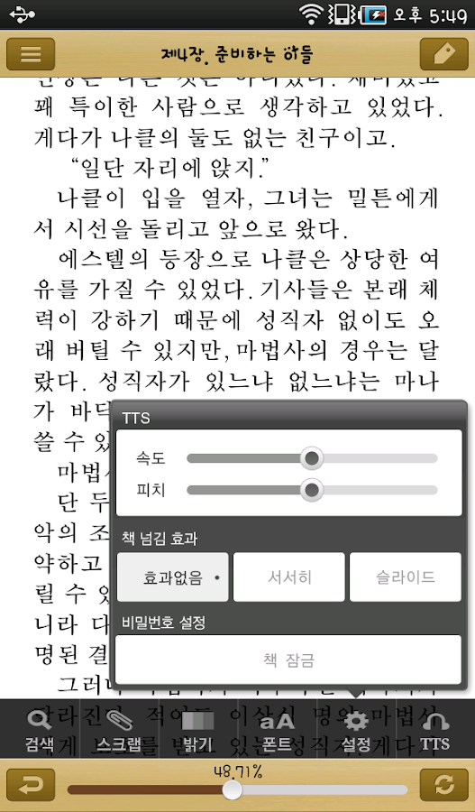 올레 ebook (7인치용) - screenshot