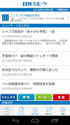 玩新聞App|ニッカンAR免費|APP試玩