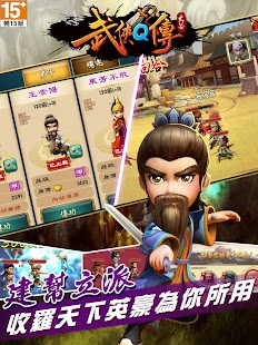 武俠Q傳 - screenshot thumbnail