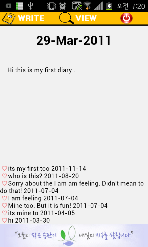 내영어일기장 - MY ENGLISH DIARY- screenshot