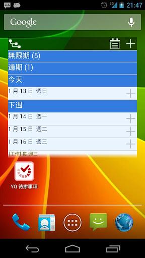 YQ 待辦事項