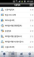 Screenshot of 오마이신용