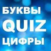 Буквы и цифры (викторина)