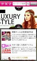 Screenshot of 夢展望+