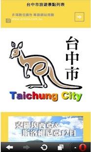 台中市旅遊景點列表