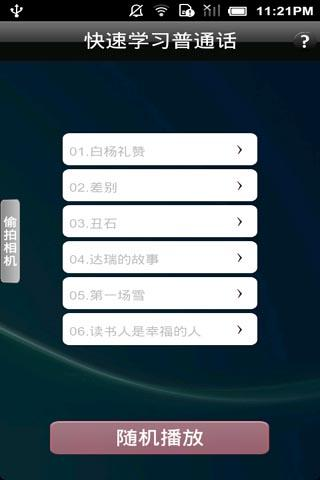 快速学习普通话10