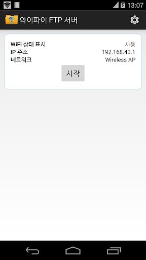 와이파이 FTP 서버 WiFi FTP Server