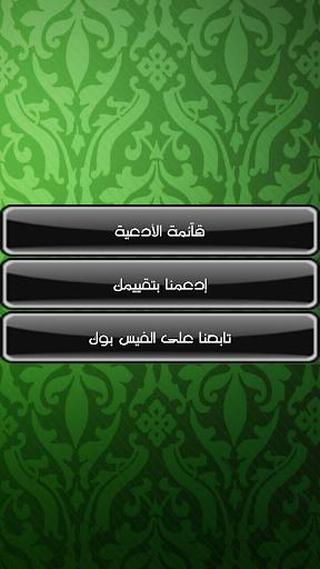 ادعية بصوت الشيخ فارس عباد