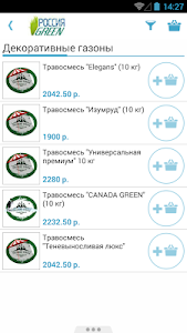 Интернет-магазин«Россия Green» screenshot 2