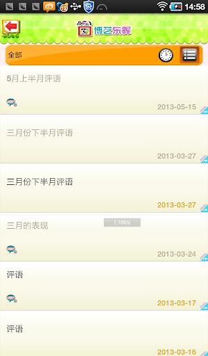 【免費教育App】博艺东晖幼儿园-APP點子