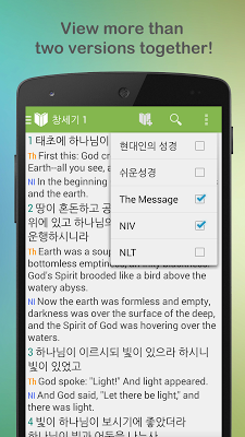 Awesome Bible - screenshot