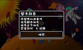 Screenshot of 旗士出任務(beta版)