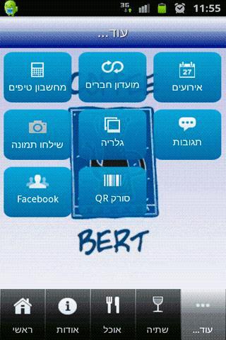Coffee Bert - קפה ברט- screenshot