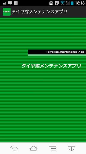 タイヤ館メンテナンスアプリ