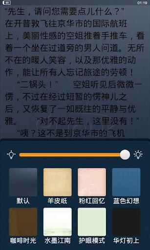 重生之完美一生 書籍 App-愛順發玩APP