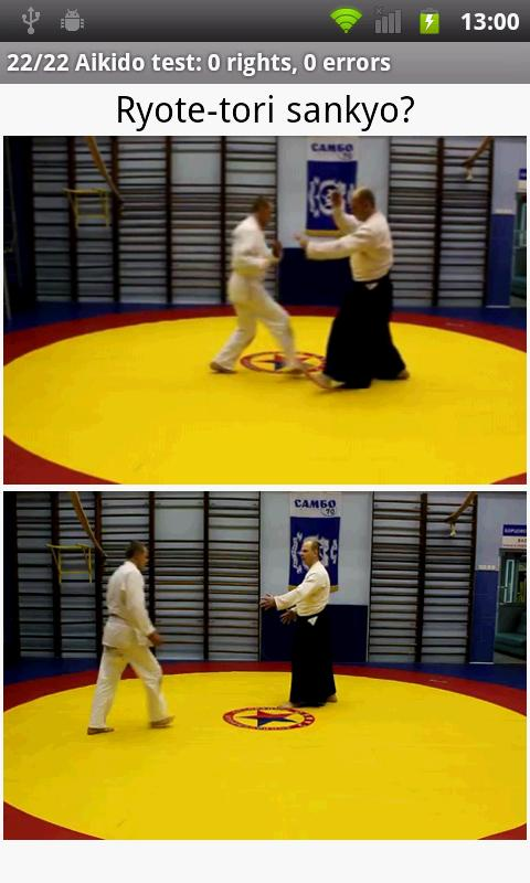 Aikido Test 2 kyu- screenshot