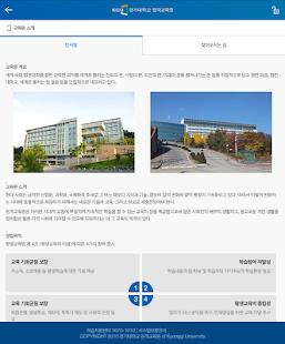 경기대학교 원격교육원 스마트러닝