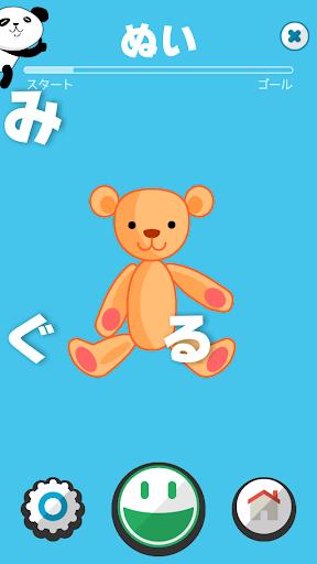 【免費教育App】ひらがなパンダ-APP點子
