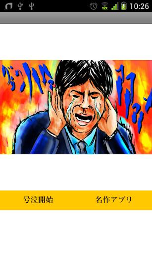 号泣議員RPG