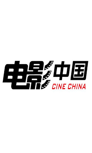 电影中国Cine China