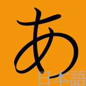 日文の五十音