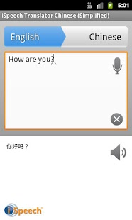 iSpeech Chinese (S) Translator- screenshot thumbnail
