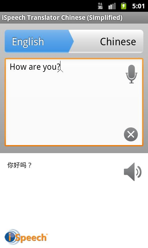 iSpeech Chinese (S) Translator - screenshot