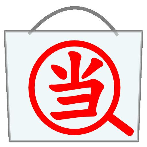 ご当地アプリ検索 LOGO-APP點子
