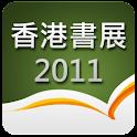 2011香港書展指南 logo
