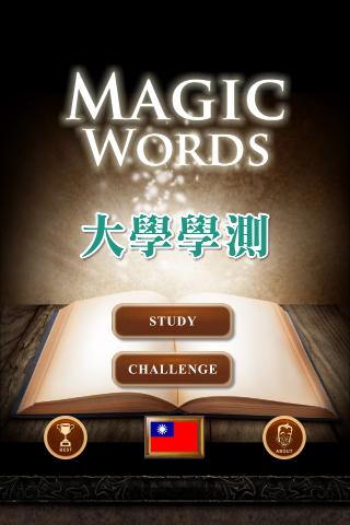 魔法單字 - 大學學測