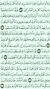 Khatm Quran - Mushaf Warsh- screenshot thumbnail