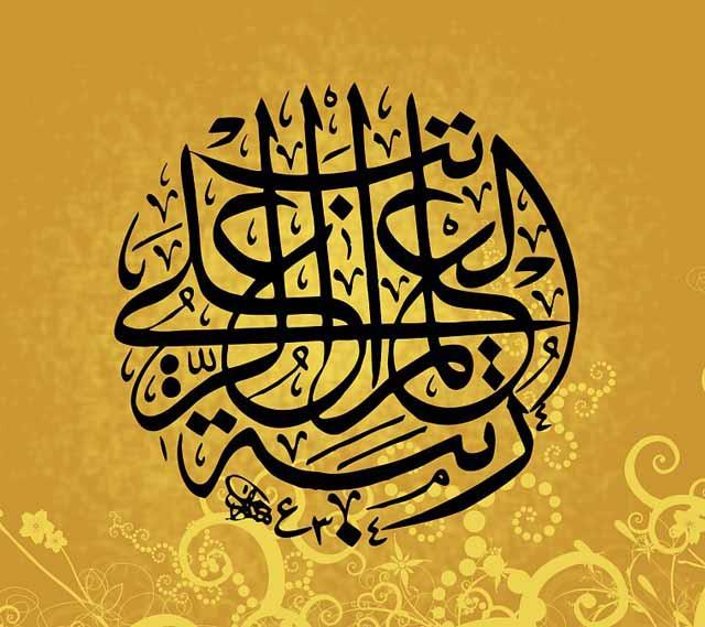 Islamic calligraphy wallpapers applications android sur