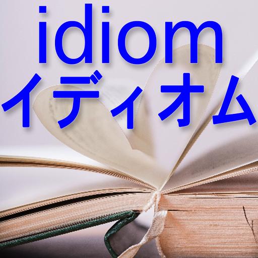 教育の英語イディオム LOGO-記事Game