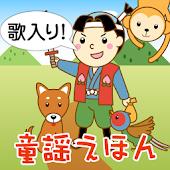 Japanese nursery rhyme Pre-ban