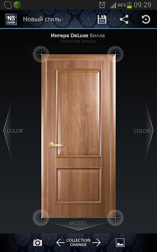 Новый стиль Двери