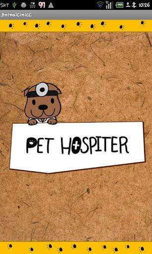 【免費醫療App】동물병원-APP點子
