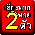 หวย2 icon